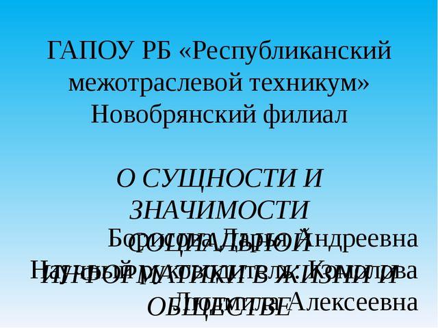 ГАПОУ РБ «Республиканский межотраслевой техникум» Новобрянский филиал О СУЩНО...
