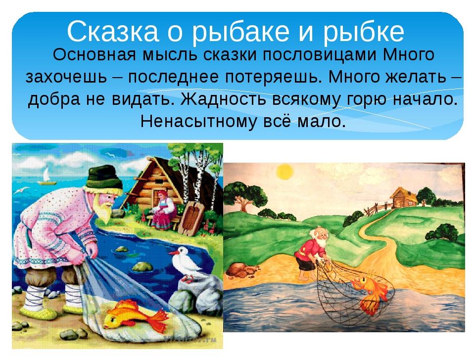 идея сказка рыбак и рыбка