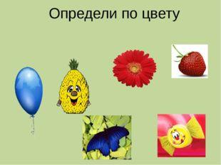 Определи по цвету