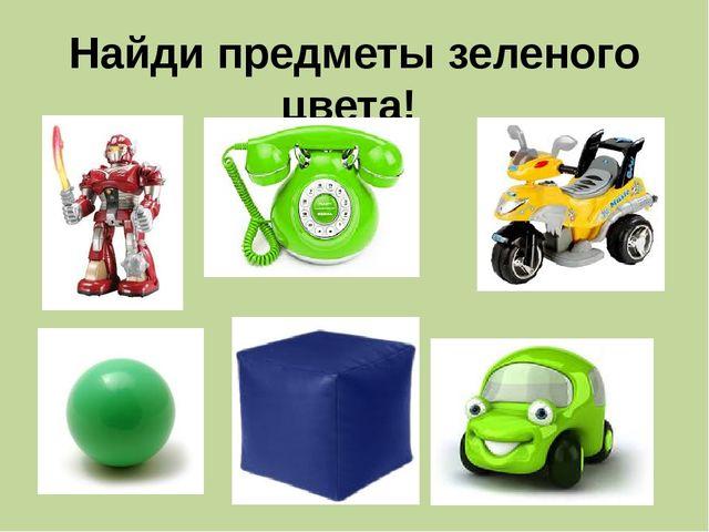 Найди предметы зеленого цвета!