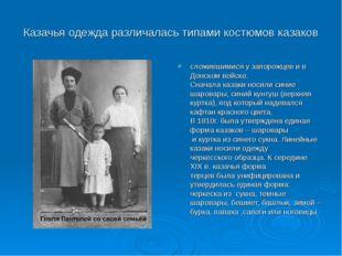 Казачья одежда различалась типами костюмов казаков сложившимися у запорожцев
