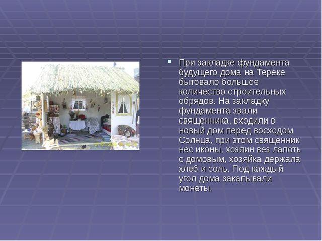 При закладке фундамента будущего дома на Тереке бытовало большое количество с...