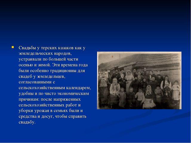 Свадьбы у терских казаков как у земледельческих народов, устраивали по больш...