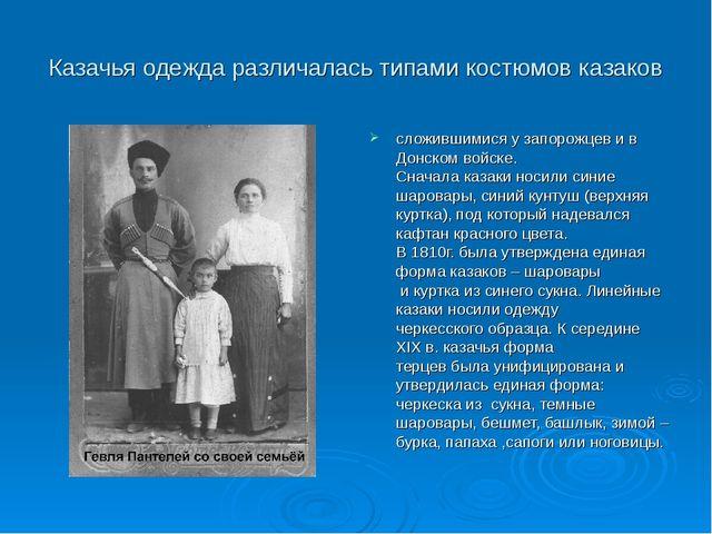 Казачья одежда различалась типами костюмов казаков сложившимися у запорожцев...