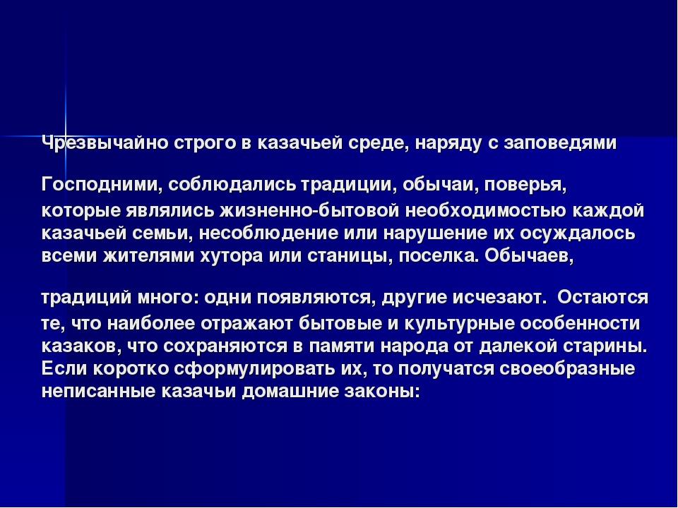 Чрезвычайно строго в казачьей среде, наряду с заповедями Господними, соблюда...