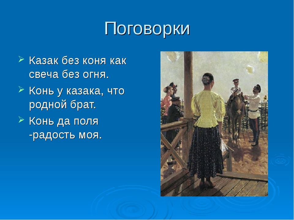 Поговорки Казак без коня как свеча без огня. Конь у казака, что родной брат....