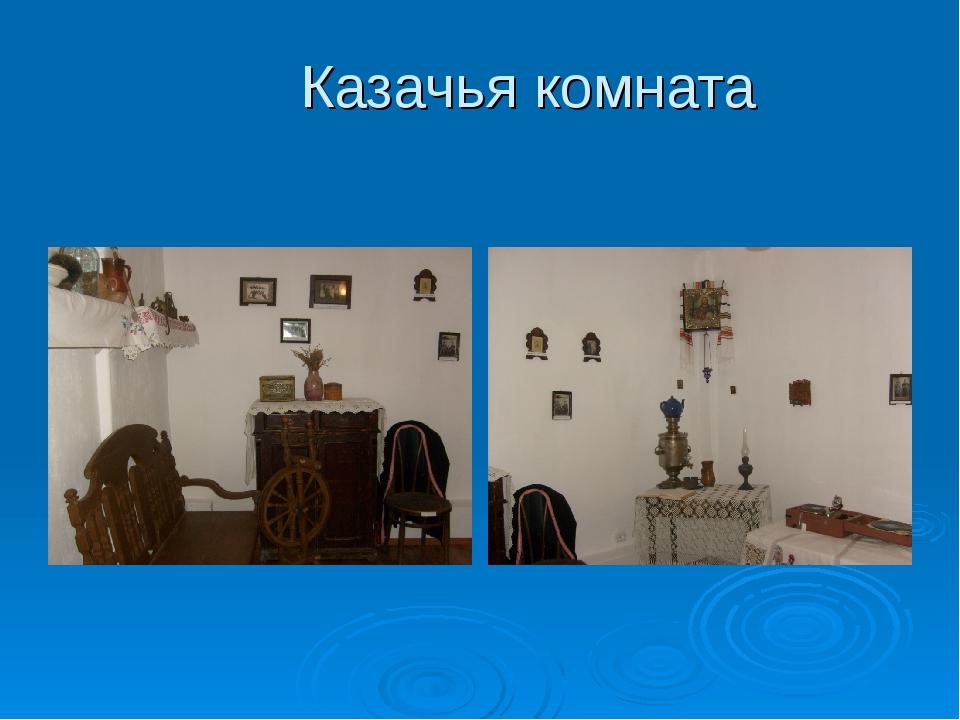 Казачья комната