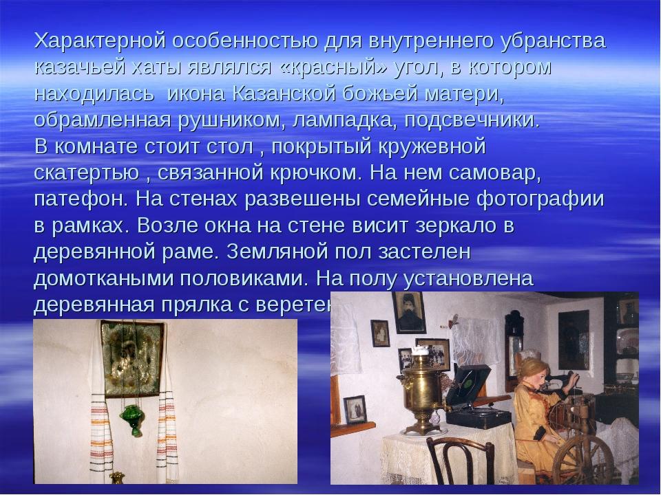 Характерной особенностью для внутреннего убранства казачьей хаты являлся «кр...