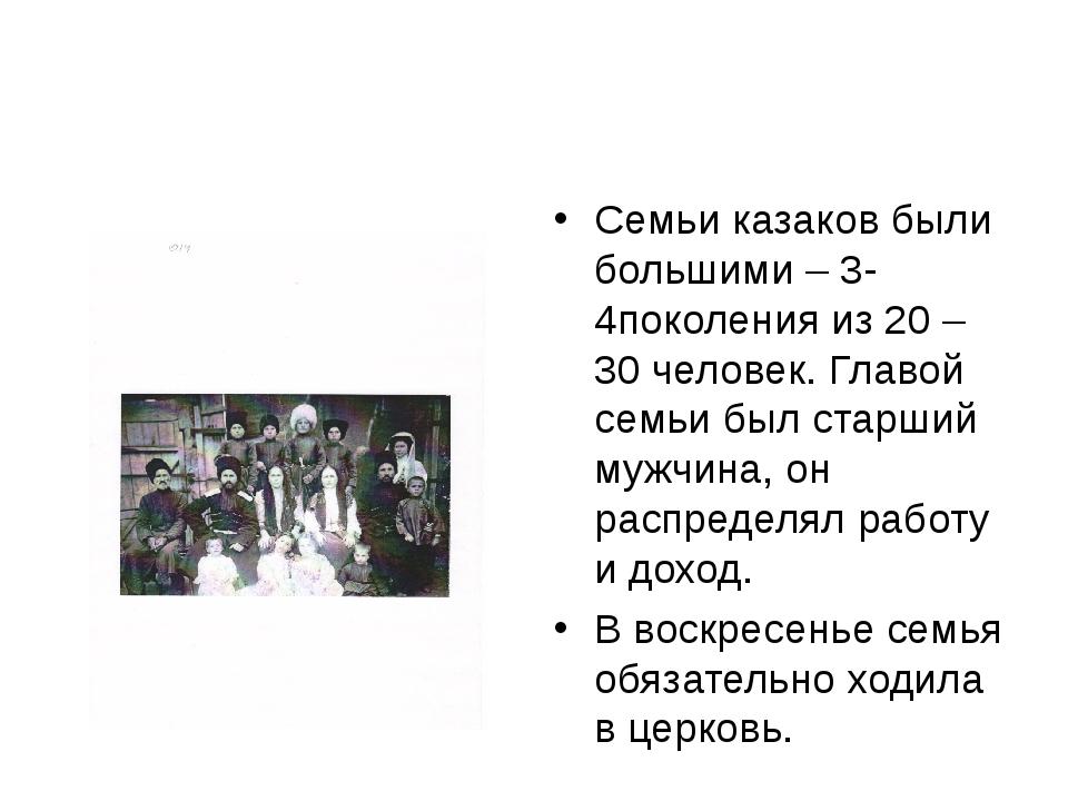 Семьи казаков были большими – 3-4поколения из 20 – 30 человек. Главой семьи б...
