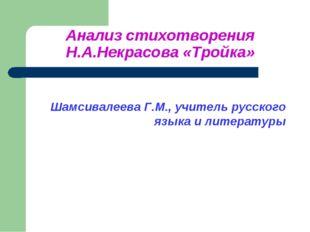 Анализ стихотворения Н.А.Некрасова «Тройка» Шамсивалеева Г.М., учитель русско