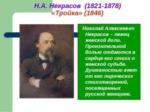 Н.А. Некрасов (1821-1878) «Тройка» (1846) Николай Алексеевич Некрасов – певец