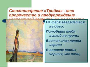 Стихотворение «Тройка» - это пророчество и предупреждение крепостной девушке,