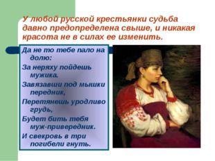 У любой русской крестьянки судьба давно предопределена свыше, и никакая красо