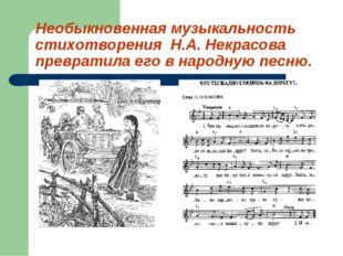 Необыкновенная музыкальность стихотворения Н.А. Некрасова превратила его в на