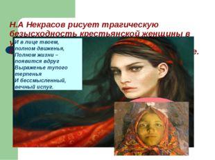 Н.А Некрасов рисует трагическую безысходность крестьянской женщины в условиях