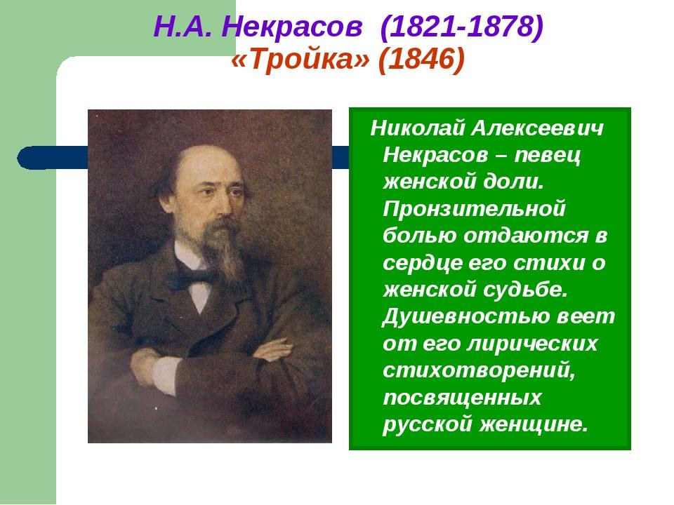 Н.А. Некрасов (1821-1878) «Тройка» (1846) Николай Алексеевич Некрасов – певец...