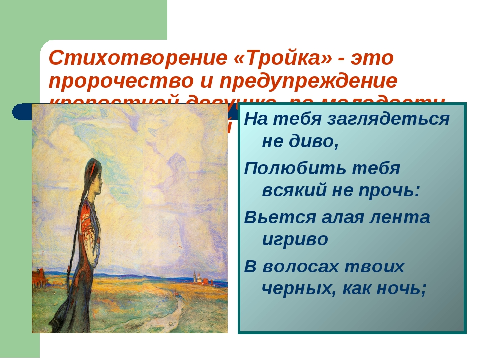 Стихотворение «Тройка» - это пророчество и предупреждение крепостной девушке,...