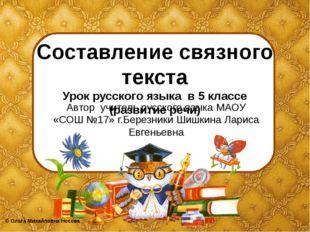 Составление связного текста Урок русского языка в 5 классе (развитие речи) Ав