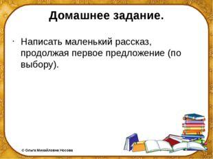 Домашнее задание. Написать маленький рассказ, продолжая первое предложение (п