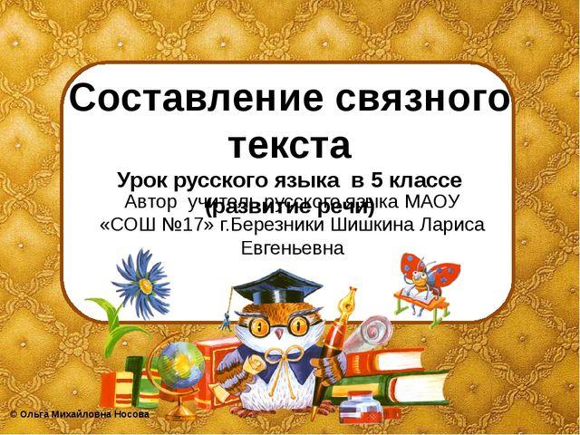 Составление связного текста Урок русского языка в 5 классе (развитие речи) Ав...