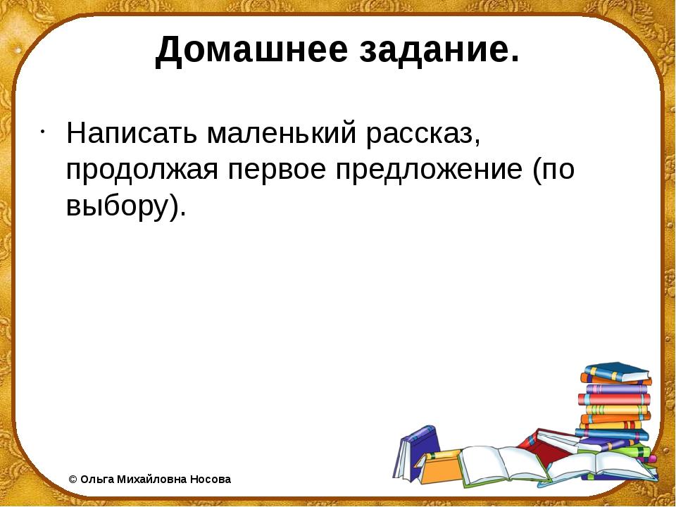 Домашнее задание. Написать маленький рассказ, продолжая первое предложение (п...