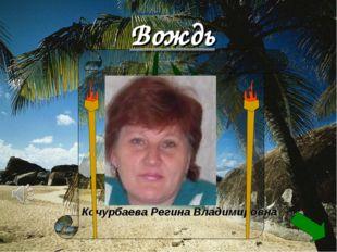 Вождь  Кочурбаева Регина Владимировна     Фото вождя
