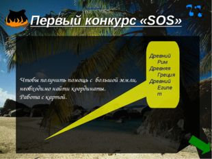 Первый конкурс «SOS» Чтобы получить помощь с большой земли, необходимо найти