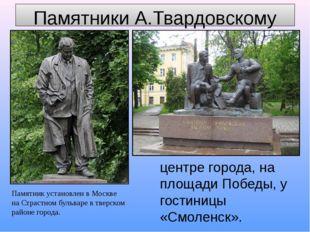 Памятники А.Твардовскому Расположен в центре города, на площади Победы, у гос