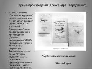 """Первые произведения Александра Твардовского В 1925 г. в газете """"Смоленская д"""