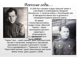 Военные годы… В 1939 был призван в ряды Красной Армии и участвовал в освобожд
