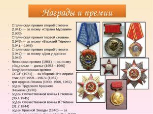 Награды и премии Сталинская премиявторой степени (1941)— за поэму «Страна М
