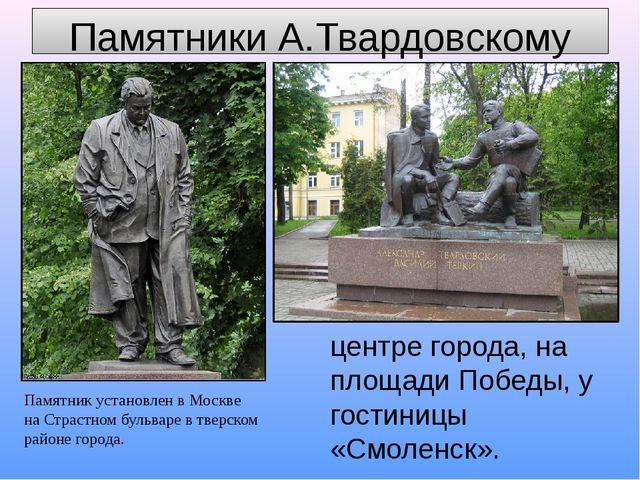 Памятники А.Твардовскому Расположен в центре города, на площади Победы, у гос...