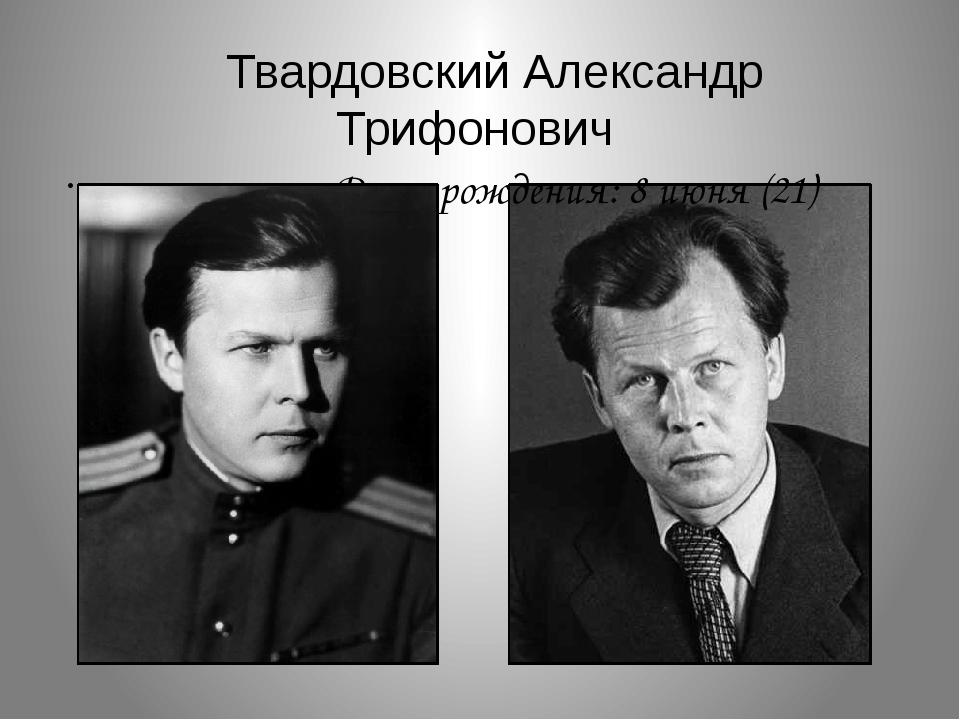 Твардовский Александр Трифонович Дата рождения: 8 июня (21) 1910 года