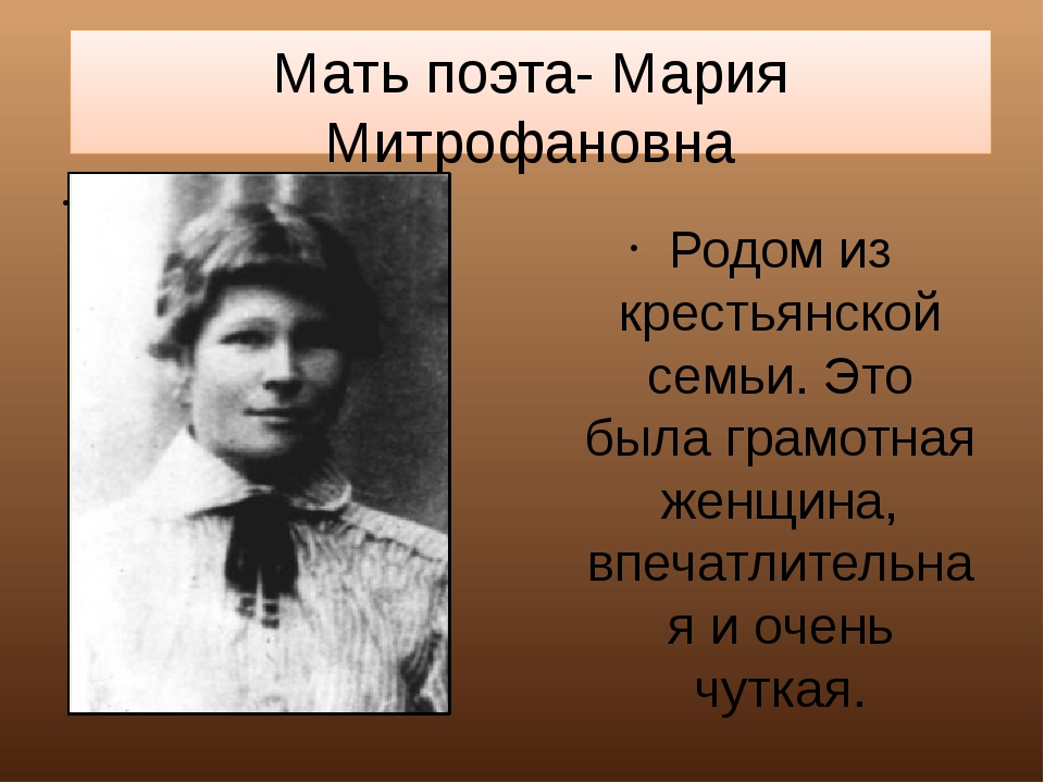 Мать поэта- Мария Митрофановна Родом из крестьянской семьи. Это была грамотна...