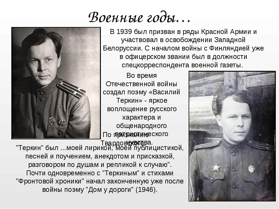 Военные годы… В 1939 был призван в ряды Красной Армии и участвовал в освобожд...