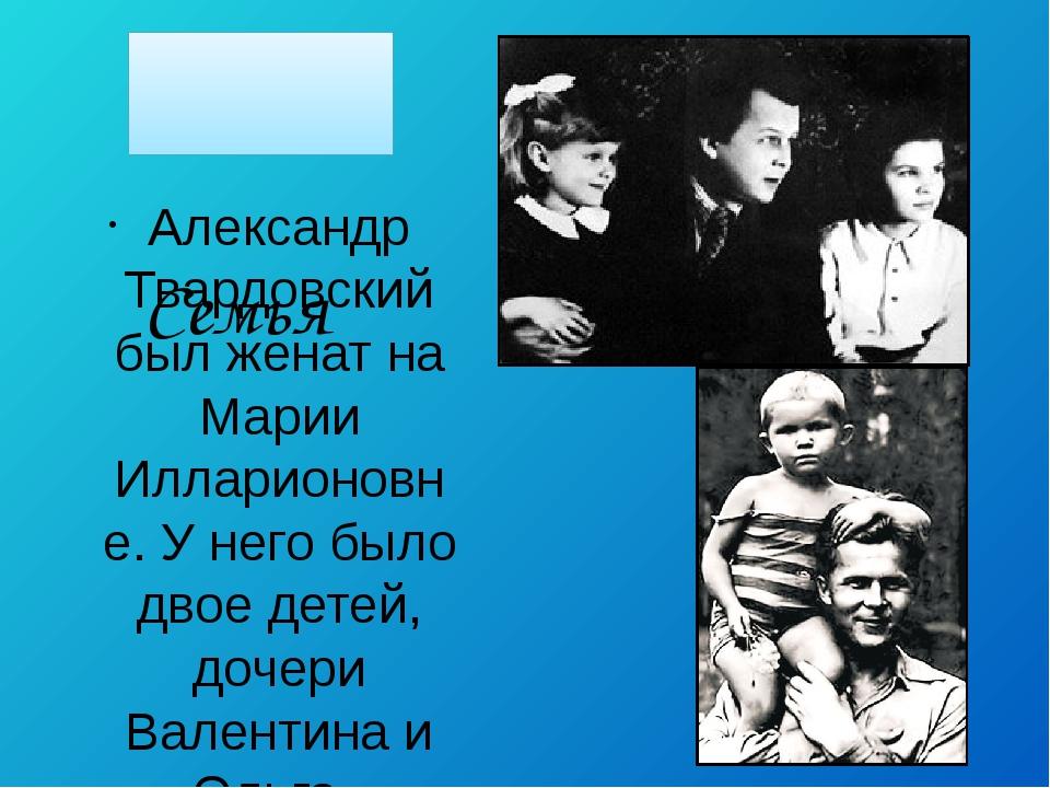 Семья Александр Твардовский был женат на Марии Илларионовне. У него было дво...