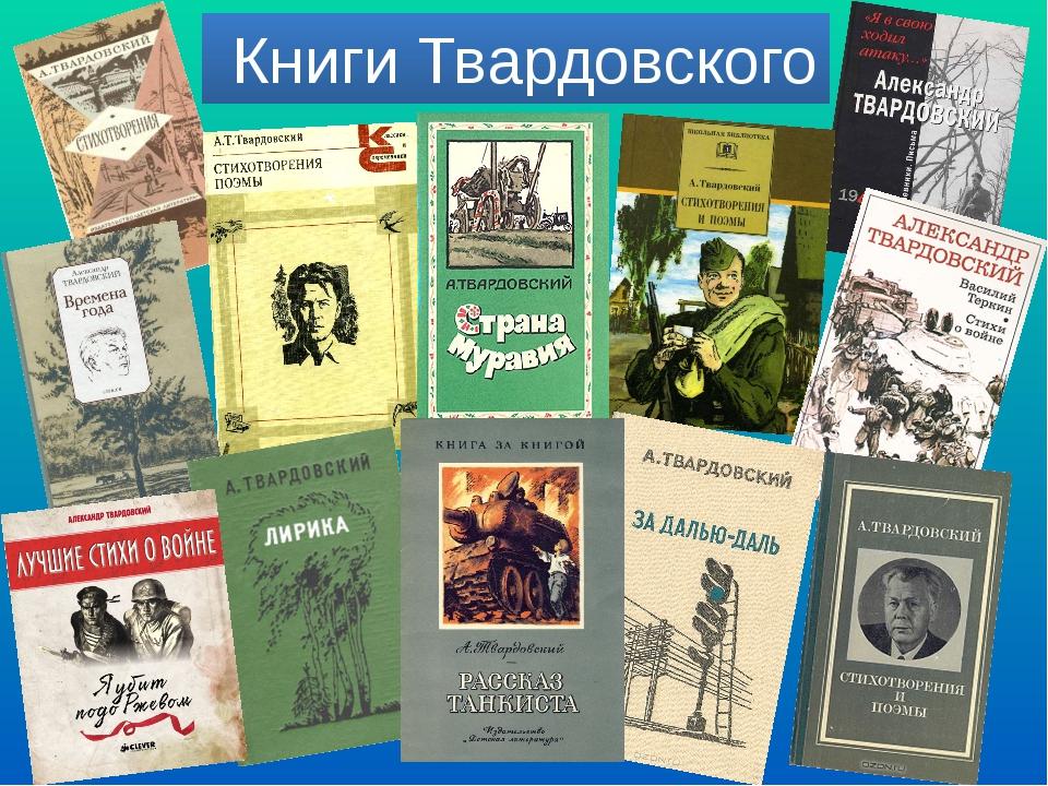 Книги Твардовского