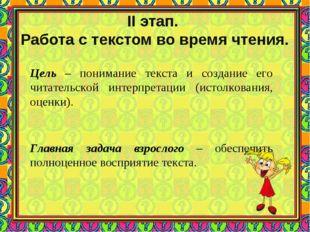 II этап. Работа с текстом во время чтения. Цель – понимание текста и создание