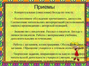 Приемы - Концептуальная (смысловая) беседа по тексту. - Коллективное обсужден
