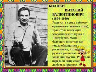 БИАНКИ ВИТАЛИЙ ВАЛЕНТИНОВИЧ (1894–1959) Родился в семье учёного-орнитолога (з