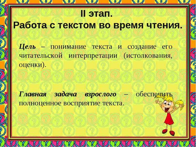 II этап. Работа с текстом во время чтения. Цель – понимание текста и создание...
