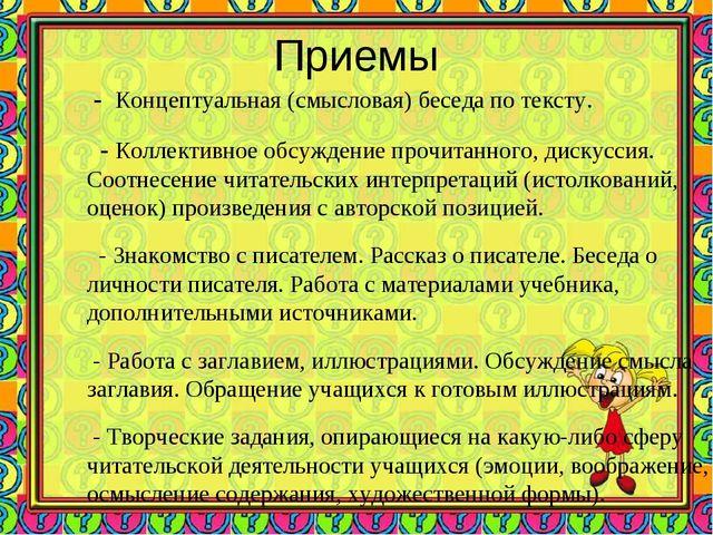 Приемы - Концептуальная (смысловая) беседа по тексту. - Коллективное обсужден...