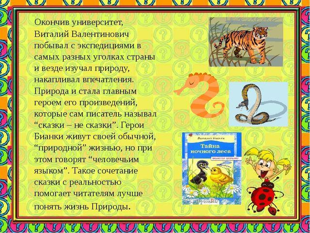 Окончив университет, Виталий Валентинович побывал с экспедициями в самых раз...