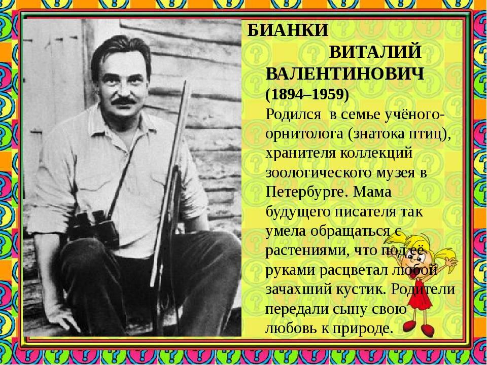 БИАНКИ ВИТАЛИЙ ВАЛЕНТИНОВИЧ (1894–1959) Родился в семье учёного-орнитолога (з...