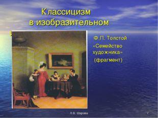Л.В. Шарова * Классицизм в изобразительном искусстве Ф.П. Толстой «Семейство