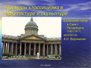 Л.В. Шарова * Примеры классицизма в архитектуре и скульптуре Казанский собор