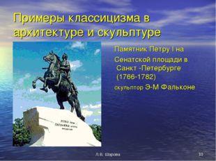 Л.В. Шарова * Примеры классицизма в архитектуре и скульптуре Памятник Петру I