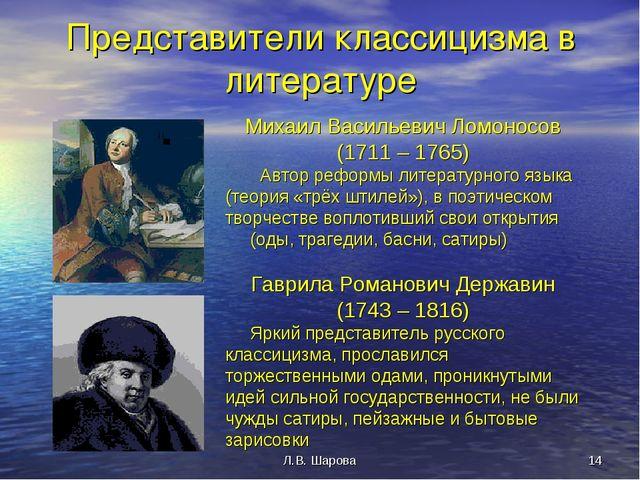 Л.В. Шарова * Представители классицизма в литературе Михаил Васильевич Ломоно...