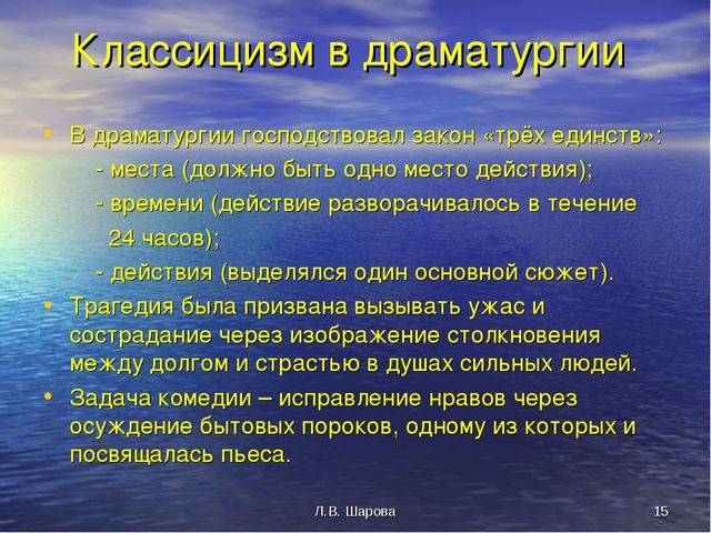 Л.В. Шарова * Классицизм в драматургии В драматургии господствовал закон «трё...