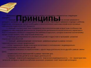 Программа летнего оздоровительного лагеря «Солнышко» опирается на следующие п